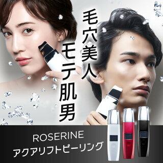 【公式】roserineDr.'sestheticsアクアリフトピ−リングウォーターピーリング毛穴ケア超音波美顔器防水