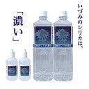 【数量限定特別価格】シリカ濃縮液 ケイ素 1L×2本 100...