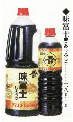 タマスズ醤油味富士