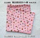 【メール便】可能■ピンク格子/動物の街柄/ハンドメイド/お昼寝布団カバー/サイズ選択■(お届けサイズは指定サイズの『+2cm〜3cm』になります。)