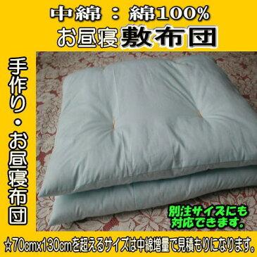 ■綿100%/ハンドメイド/お昼寝布団/敷き布団/サイズ・カラー・ネーム選択■