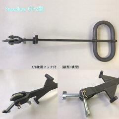 スピードキーGT-2型A/B