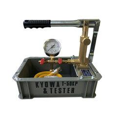 キョーワテスターT-50K-P手動式水圧テストポンプ