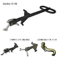 スピードキーGT-3型A/B+D