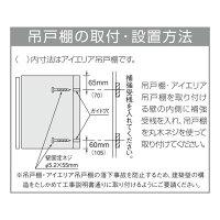 クリナップすみれショート吊戸棚間口135cmWS9W-135/WS4B-135