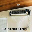 壁掛用エアコン洗浄シート(オープン型/業務用) SA-N120D エアコンカバーサービス