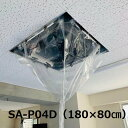 天カセ天吊用エアコン洗浄シート(特大) SA-P04D エアコンカバーサービス
