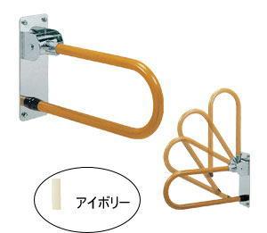 DaikenPlastics 大建プラスチックス DK TS5020VHI トイレ用てすり(跳上式)アイボリー ※受注生産