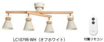 ELUX エルックス LC10798-WH ル チェルカ スライダー 4灯シーリングスポットライト オフホワイト(電球別売)