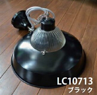 ELUX ペンダントライト ノスタルジー LC10713-N Nostalgie セード色 ブラック 電球別売