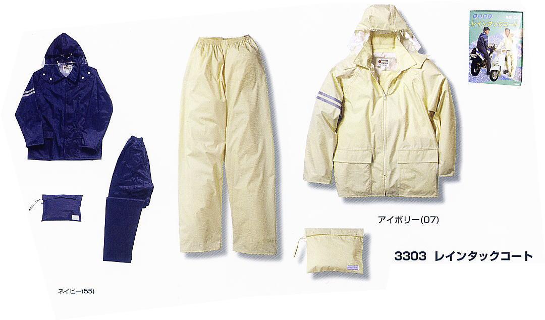 【カジメイク】Kajimeiku 3303 レインタックコート 各色 レインコート上下セット