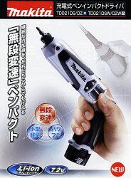 【マキタMAKITA】TD021DS7.2V充電式ペンインパクトドライバーバッテリー、充電器、ケース付