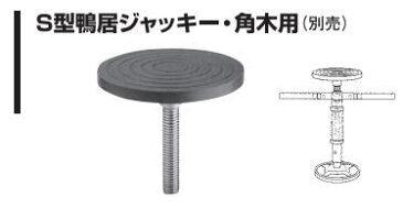 ナイス NICE S型鴨居ジャッキー・角木用(別売品) 【#824】 角木用使用範囲:250mm?330mm 杉野工業(株)
