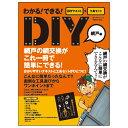 「DIYツールテキストと工具がセットになった!」パオック PAOCK DIYテキスト+工具セット 網...