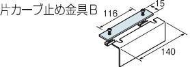 TOSO ニューリブ 片カーブ止め金具B 天井吊式カーテンレール用部材