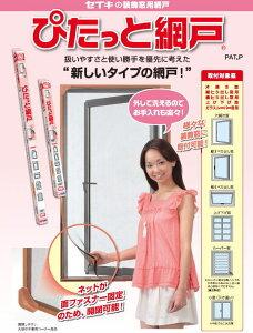 セイキ販売 SEIKI PIT-L ぴたっと網戸(装飾窓用網戸)L