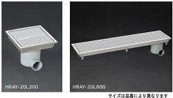 シマブンHRAY-20L200排水ユニット樹脂グレーチング浅型非防水横引き200角