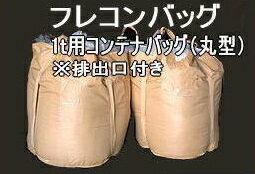 10枚入 コンテナバッグ 排出口付き丸型 PP製 1トン用 トン袋 フレコンバッグ フレコンパ…