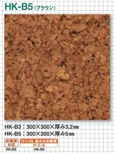 東亜コルク topacork コルクタイル(300×300mm) ナチュラルカラー HK-B5(T 5mm) ブラウン 1枚