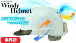 トーヨーセフティーNo.394F-S送風機内蔵ヘルメット熱中症対策、暑さ対策ヘルメットWindyHelmet