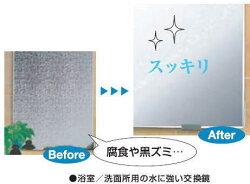 AGC旭硝子浴室、トイレ、洗面所交換鏡(防水タイプ)デラックスミラー610×457mmM5D2418