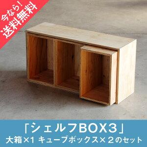 キューブ ボックス ボックスシェルフ シェルフ レコード インテリア おしゃれ ディスプレイ ブックシェルフ