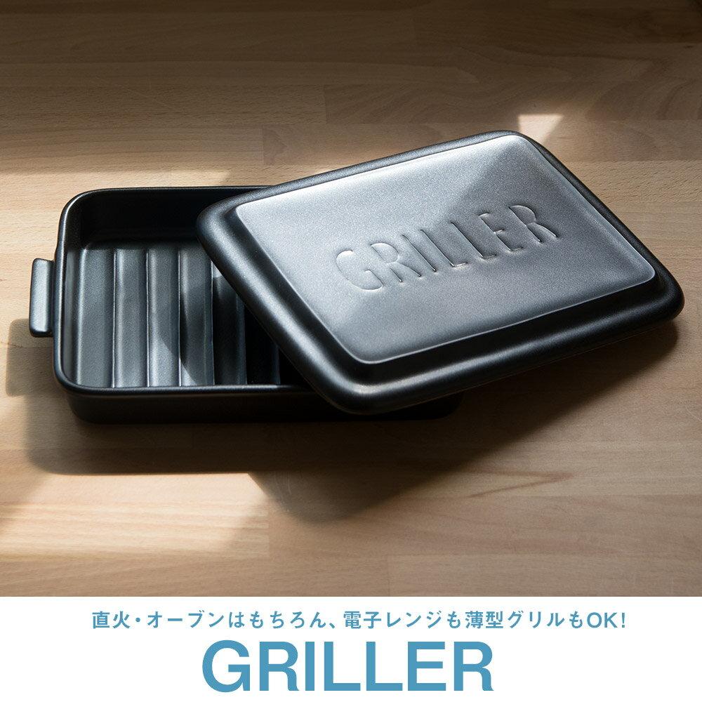 グリラー ツールズ TOOLS GRILLER ぎゅうぎゅう焼き グリル ダッチオーブン イブキクラフト 魚焼きグリル対応 陶器製 日本製  グリラーはオーブンはもちろん、