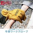 ワークグローブ 手袋 革手袋 軍手 Kinco Gloves 50 COWHIDE DRIVERS 牛革 USAブランド GLOVE キンコグローブ DIY 園芸 ガーデニング アウトドア キャンプ バイク 整備 作業 山遊び ネコポス送料無料
