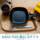 TOOLS BAKE PAN ベイクパン Sサイズ【蓋なし】