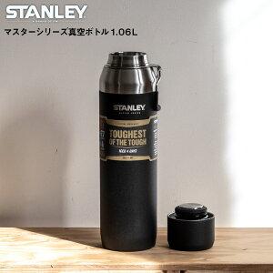 STANLEY スタンレー マスター真空ウォーターボトル 1Lマットブラック 水筒 直飲み おしゃれ アウトドア キャンプ