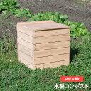 コンポスト 国産コンポスト コンポスター 日本製 木製コンポスト 容器 コンポストボックス 堆肥 枯れ葉 生ゴミ 肥料 堆肥の作り方 送料無料 生ゴミ処理 ガーデニング DIY