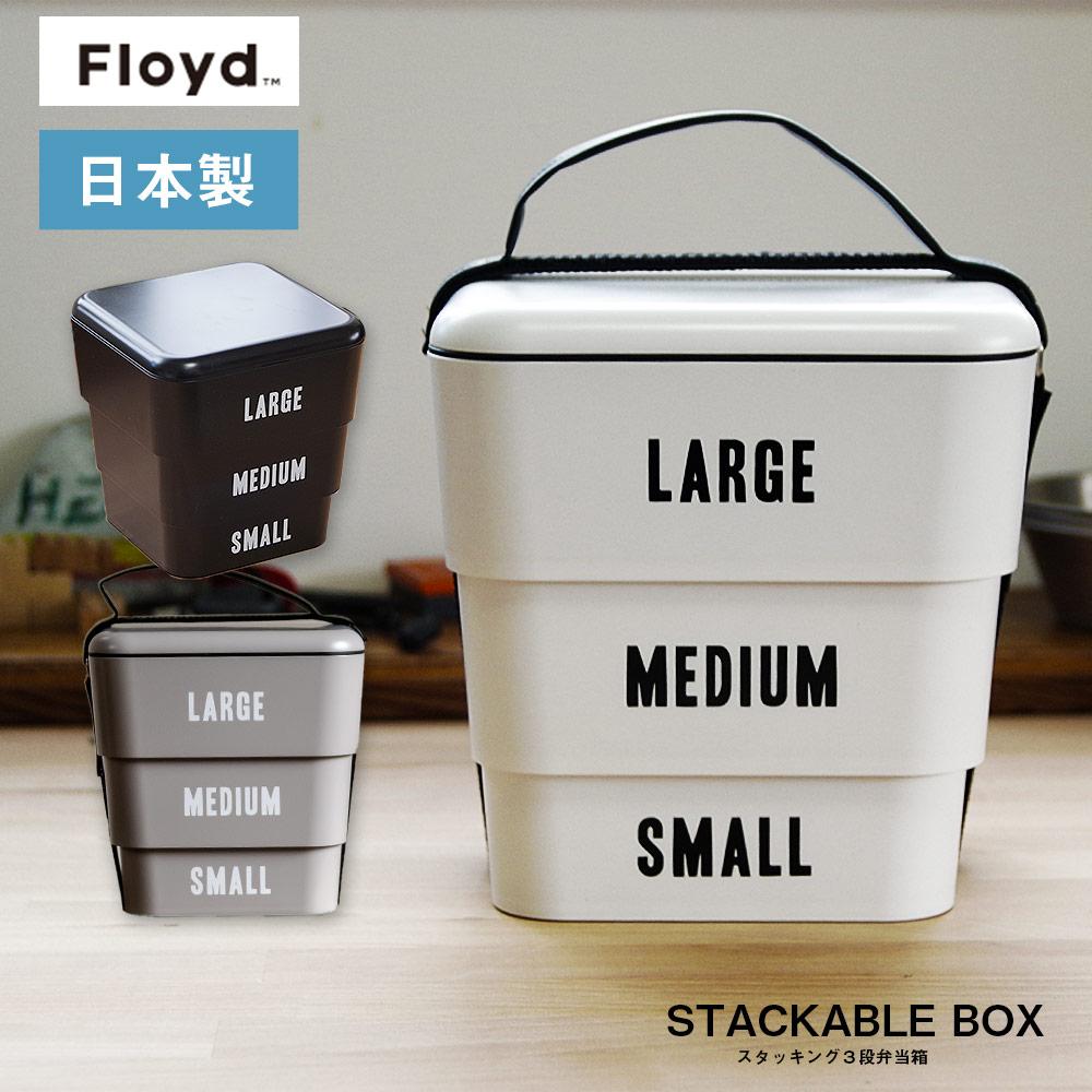 Floyd フロイド 弁当箱 スタッカブル ランチボックス 3段 運動会 ピクニック 重箱 LABELED STACKABLE BOX 日本製 スタッキング おせち料理