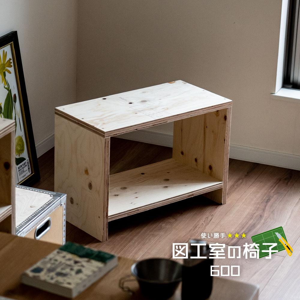 スーパーSALEで使える!クーポン配布中! 図工室のイス 600 スツール stool ベンチ 木製 収納 椅子 工作 雑誌収納 踏み台 オリジナル イエノLabo イエノラボ
