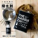 THE HASSUI ZAI ザ ハッスイザイ 1L 専用スプレーボトル付 撥水剤 撥水加工 アウトドア キャンプ テント スニーカー タープ