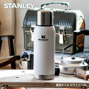 スーパーSALEで使える!クーポン配布中! スタンレー STANLEY 真空ボトル ホワイト 1L 1000ml 新ロゴベア スタンレー 水筒 アウトドア キャンプ マイボトル