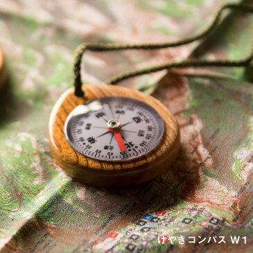 けやきコンパス W-1 方位磁石 木製 けやき
