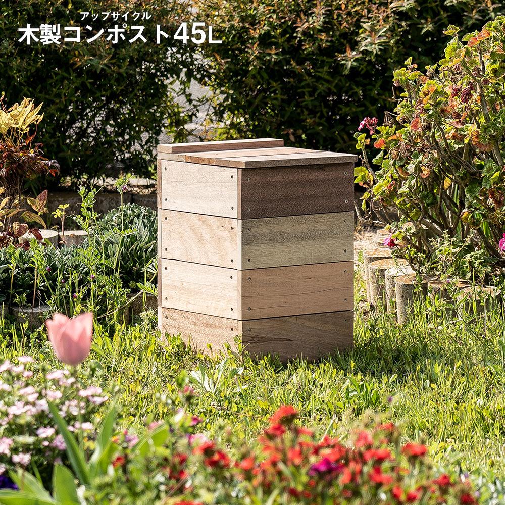 木製コンポスト45L 7,980円(税込)