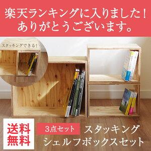 キューブボックス ボックスシェルフ 収納 シェルフ 木箱 什器 セット レコード 男前インテリ…