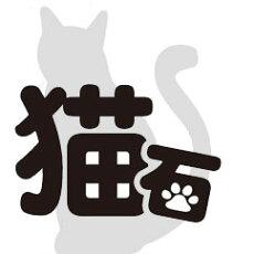 【猫石】「猫グッズ」お守りにゃんこ天然石【ミニポーチ付き】【感謝セール】【スーパーSALE×ポイントアップ】【797615】