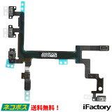 iPhone5 パワー/マナー/ボリュームフレックスケーブル 修理 交換用リペアパーツ