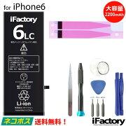 【1年間保証】iPhone6 大容量互換バッテリー 高品質 交換 PSE準拠 工具セット 【ネコポス送料無料】