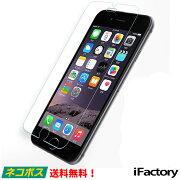 iPhone66s強化ガラスフィルム9H硬度0.26mm