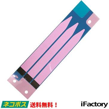 iPhone6sPlus バッテリー固定用両面テープ 修理 交換用リペアパーツ