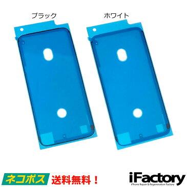 iPhone6s/7/6sPlus/7Plus/8/8Plus フロントパネル固定用シーラントグルー バッテリー交換時に! 修理 交換用リペアパーツ
