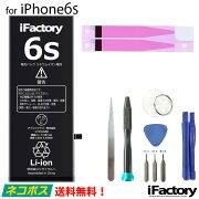 【1年間保証】iPhone6s互換バッテリー高品質PSE準拠工具セット【ネコポス送料無料】