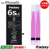 iPhone6s バッテリー 大容量 高品質 交換 互換 PSE準拠 固定用両面テープ付属 1年間保証
