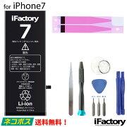 【1年間保証】iPhone7互換バッテリー高品質PSE準拠工具セット【ネコポス送料無料】