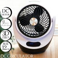 【全国送料無料】【メーカー保障1年】DCモーターサーキュレーター・DCサーキュレーター・3枚羽根・静音・オート首振・上下・左右・3D首振り・空気循環・リモコン・タッチパネル式・扇風機・冷房・暖房・風量12段階・省エネ効果/IFD-297DCサーキュレーター