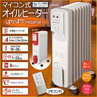 【全国送料無料】【1年保証】8枚フィンオイルヒーター。空気がキレイ。Hidamari(ひだまり)マイコン式オイルヒーター(リモコン付)暖房・暖房器具/オイルヒーター