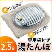 【日本製SGマーク】マルカ丈夫な金属製湯たんぽ・ゆたんぽ・袋付き湯たんぽ2.5リットル・水切りもスムーズ楽々・暖房・足元暖房・就寝・足の冷え対策・ベッド・電気毛布と一緒に使うとさらに効果的+・安心・安全/湯たんぽA2.5L